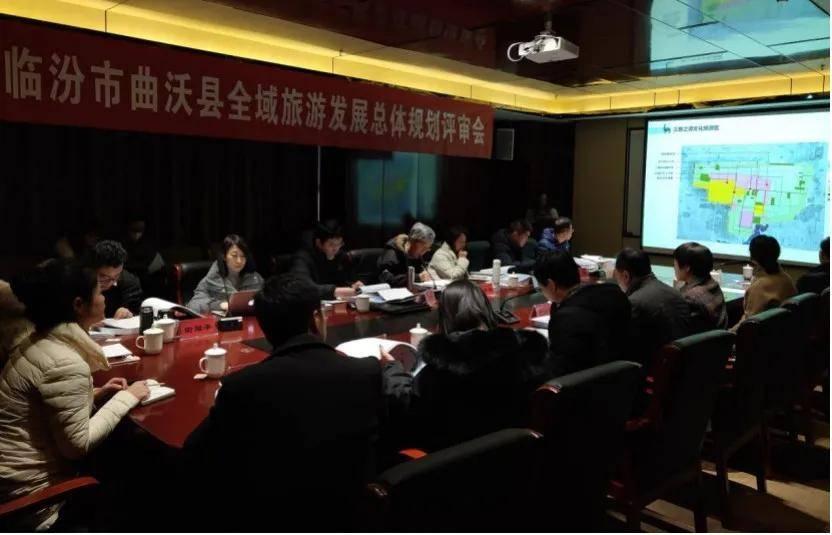 河南华汉旅编制山西曲沃全域旅游规划通过评审  第1张