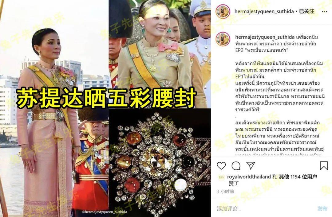 """原泰国皇后沐浴在被称为皇室""""无价之宝""""的彩色宝石腰带中,杀皇妃毫无悬念"""