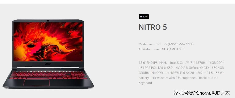 宏碁发布了Nitro 5游戏本 首次搭载11代标压处理器
