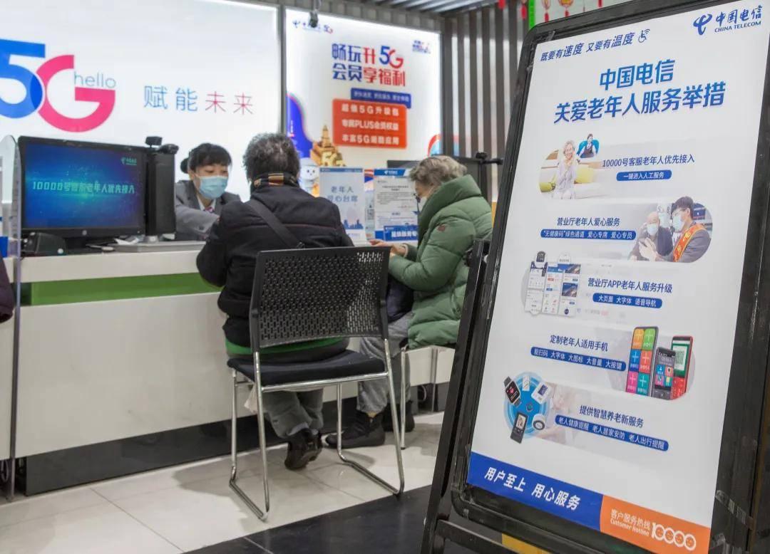 在最初开通一周后,上海已有3万名老年人使用了这项值得称赞的电信服务
