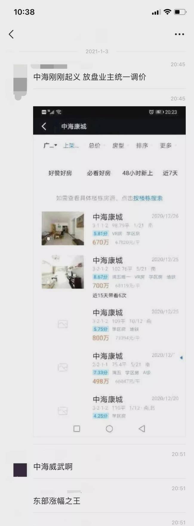 """广州小区抱团涨价背后,是相信""""逆天改命""""的业主"""