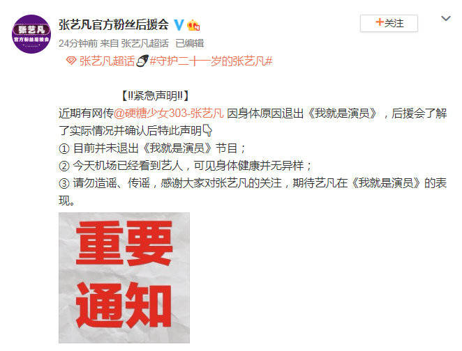 后援会否认张艺凡退出《我就是演员》:机场看到艺人 身体健康