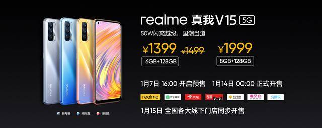 realme真我V15手机发布:50W智慧快充,1399元起