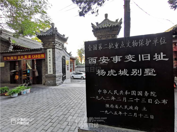 西安闹市有座民国小洋楼,曾见证中国历史重要转折,你去过吗?