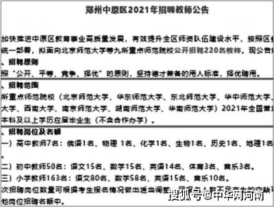 河师大毕业生没资格到郑州当老师? 官方回应来了