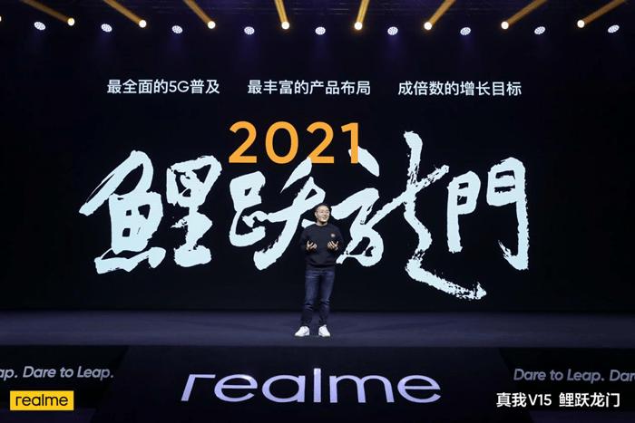 "Realme真我V15国潮锦鲤手机发布,用""国宝""IP打造新年作品"