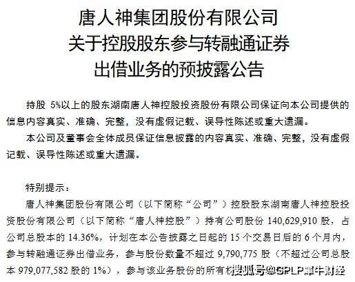 唐人神控股股东拟参与转融通证券出借业务 初期规模979万股