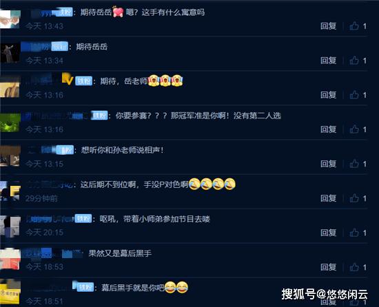 """""""欢乐喜剧人7""""定档,岳云鹏宣传照又被发现笑点,老婆继续补刀  第7张"""