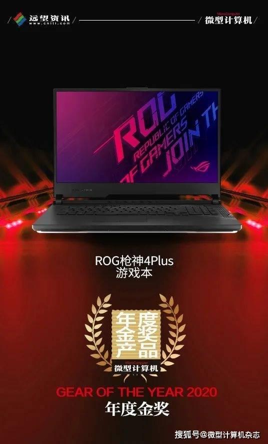 """原装""""MC年度精选""""华硕和ROG 2020获奖笔记本都在这里"""
