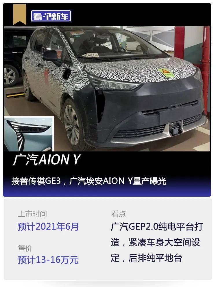 原看新车,接手传祺GE3,广汽永旺AION Y量产曝光