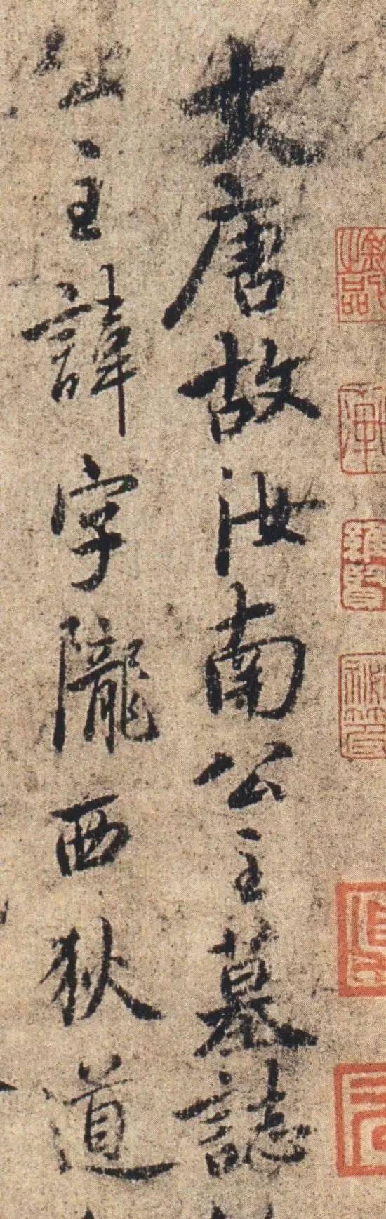 虞世南《大唐汝南公主墓志铭稿卷》