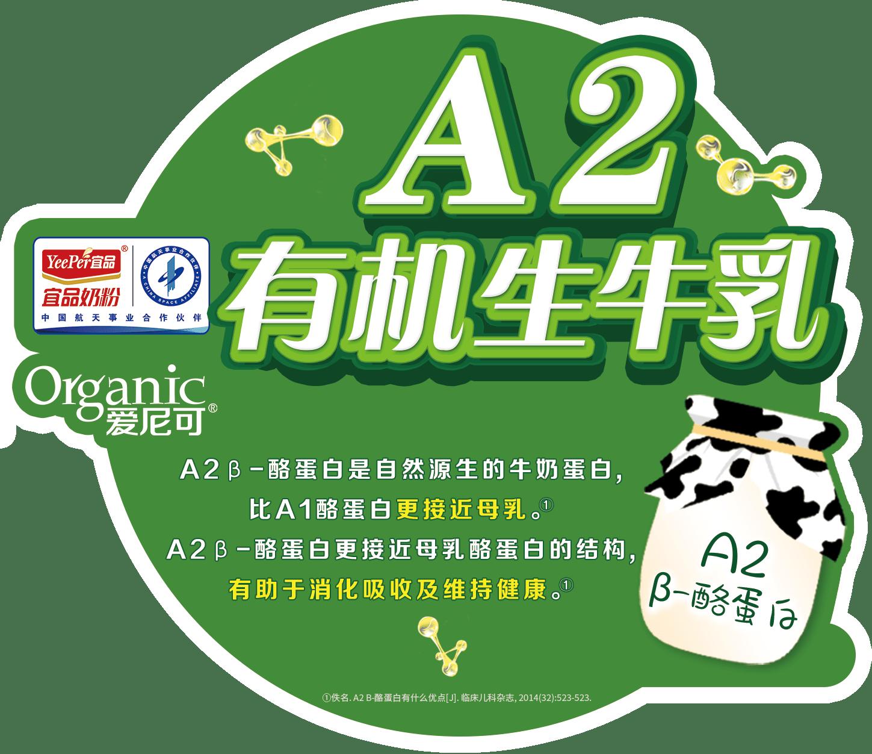 """国产有机婴幼儿配方奶粉,谁第一个迈入""""A2有机""""品类?  第5张"""