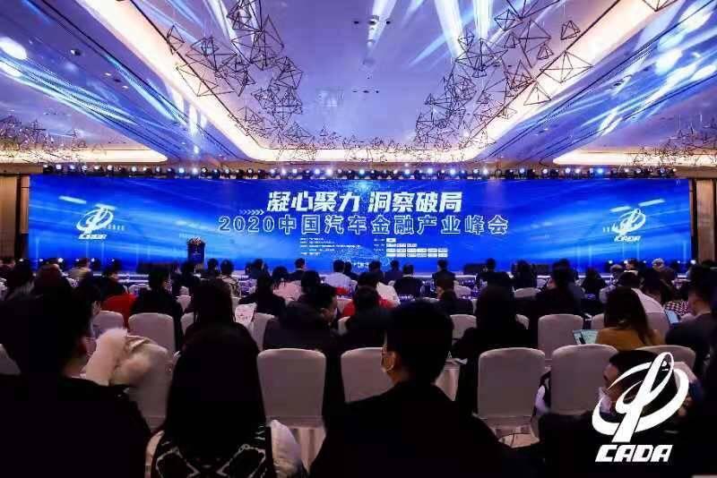 创新引领发展,平安租赁二手车入选《2020中国汽车金融发展报告》