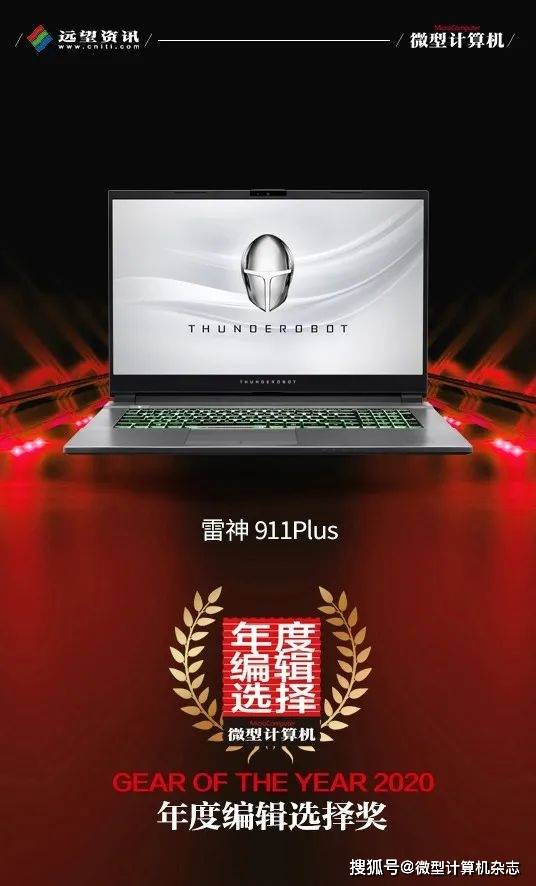 原创《MC年度评选》2020编辑选择奖:雷神911Plus游戏本