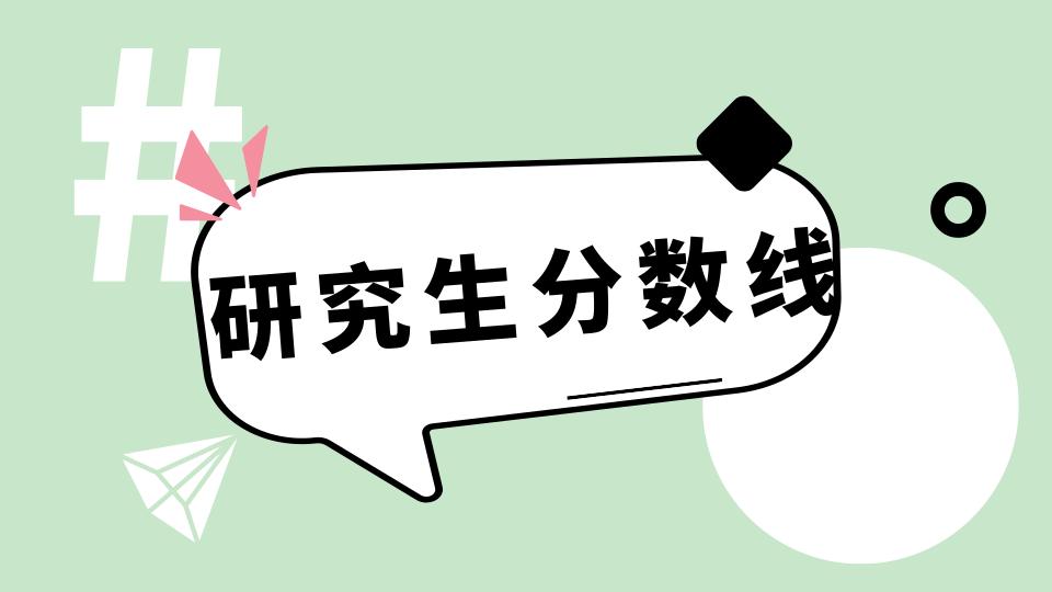 考研6条分数线你都知道吗 ?'新葡新京娱乐场app'