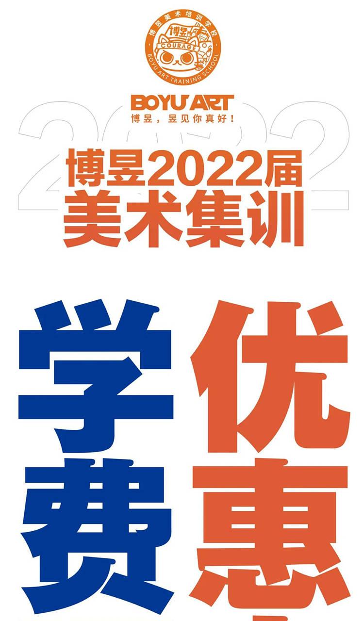 于波2022年高中培训预测叫重优惠送——学费不涨价,优惠力度大!