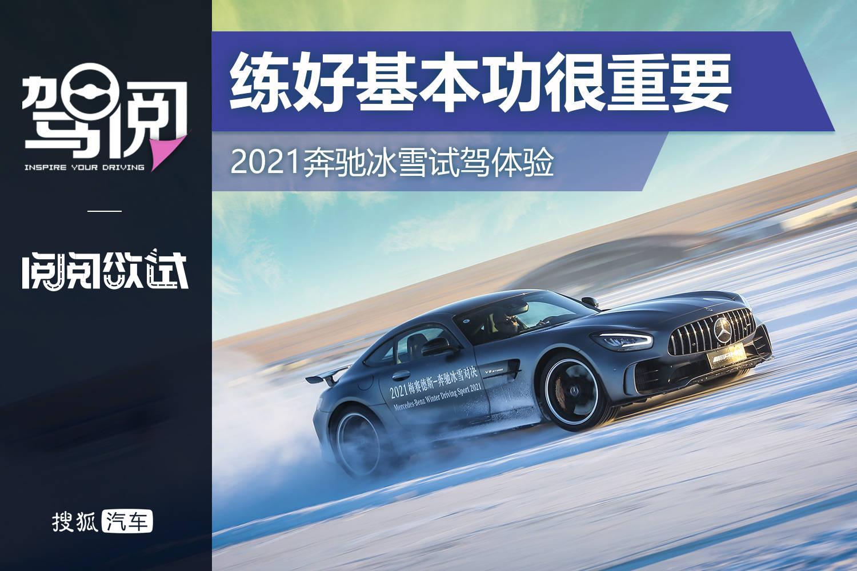 Original想让AMG GT横着跑。这些基础应该在2021年奔驰冰雪试驾体验中实践