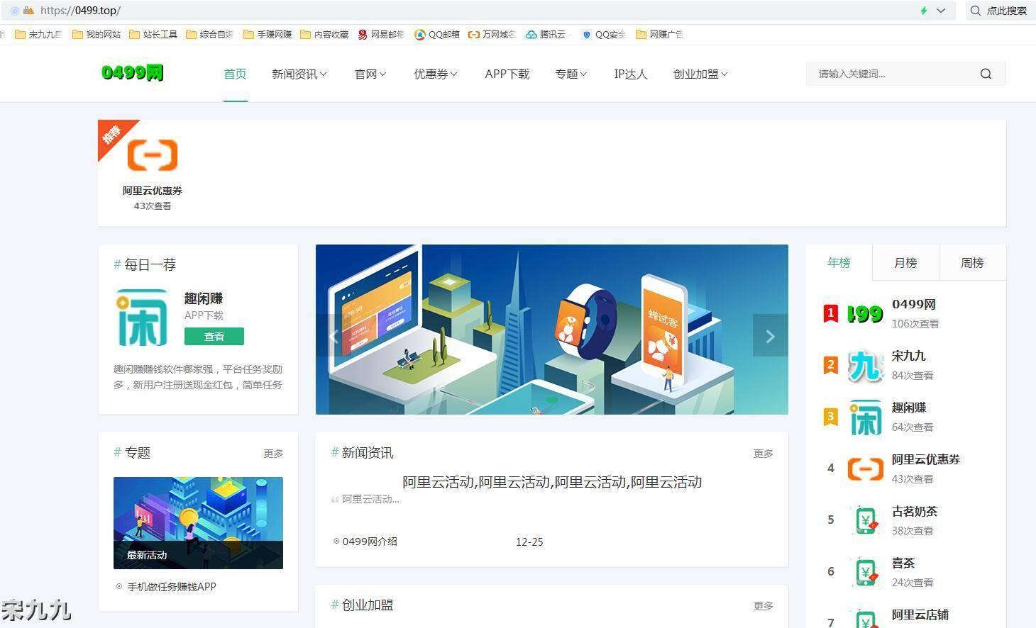 网站建设SEO运营规划:2021年的第一个网站!