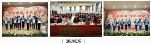 四川省慈善总会·和喜公益基金再次走进武胜县特殊教育学校