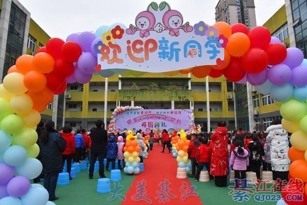 綦江新城一幼儿园开园啦~可容纳更多小朋友!  第1张