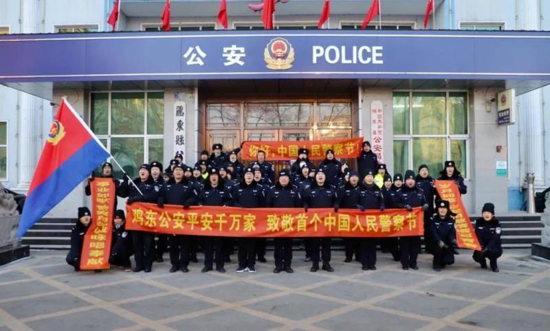 """""""展形象 提素质""""鸡东县举办 首届人民警察节系列庆祝活动"""
