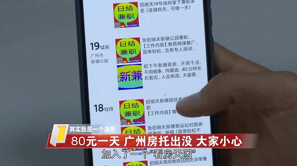 """用手机能挣钱的兼职:80元一天!雇人在售楼处演戏,""""房托""""再现江湖…… 投稿 第2张"""