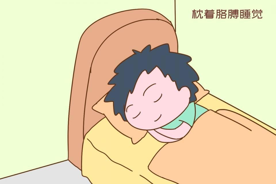 如果孩子习惯了以下睡姿,以后会又丑又笨,家长可别不当回事  第5张