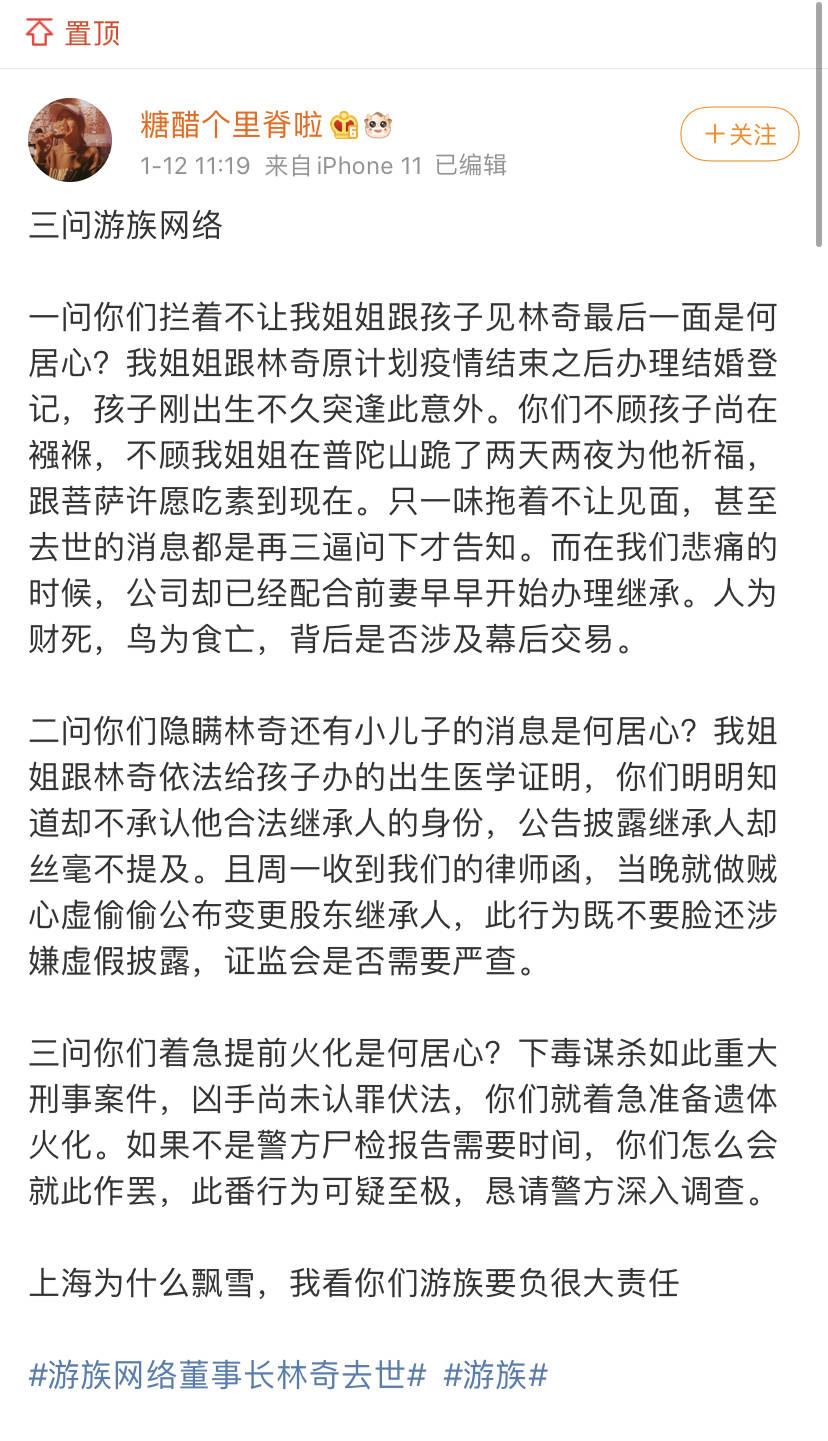 游族林奇被曝还有一子未参与遗产继承,31亿资产或陷继承风波