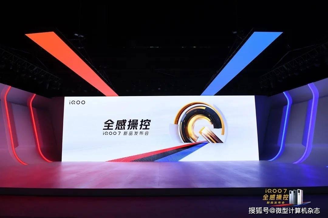 IQOO 7正式发布:搭载Snapdragon 888处理器,120W超级闪充,3798元起