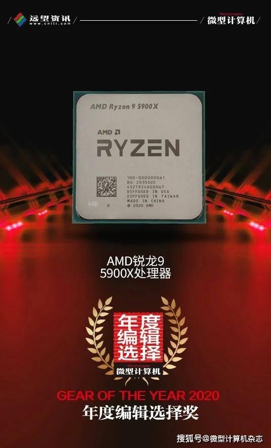 原创             「MC年度评选」AMD Zen 3处理器力压群雄、EPYC突飞猛进