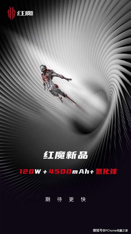 120W+4500mAh 红魔6游戏手机续航大升级