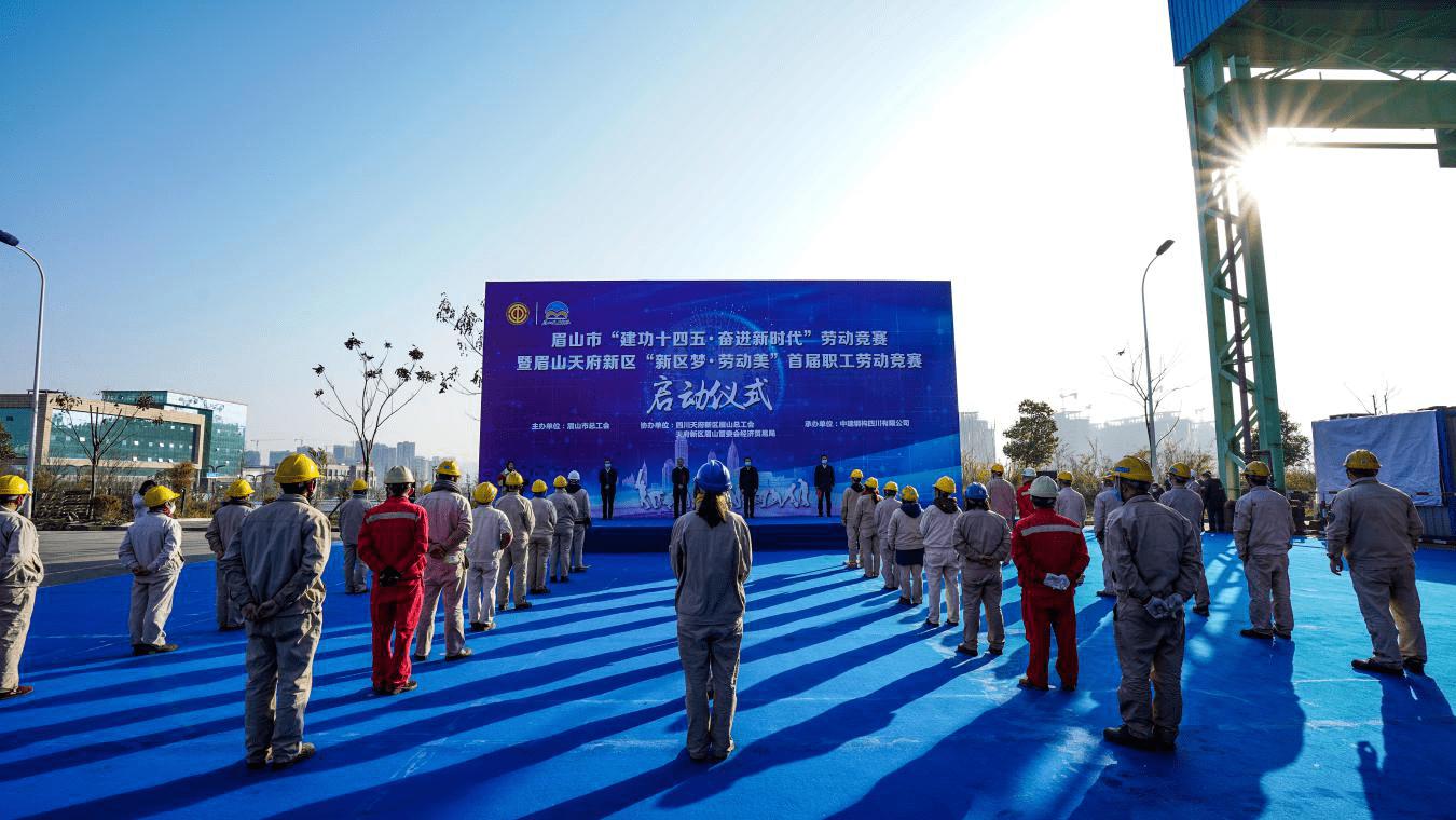 眉山天府新区首届职工劳动竞赛正式启动