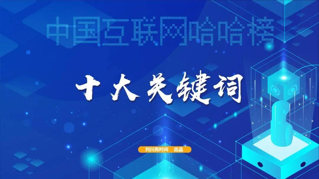 2020中国互联网哈哈榜之4:十大关键词