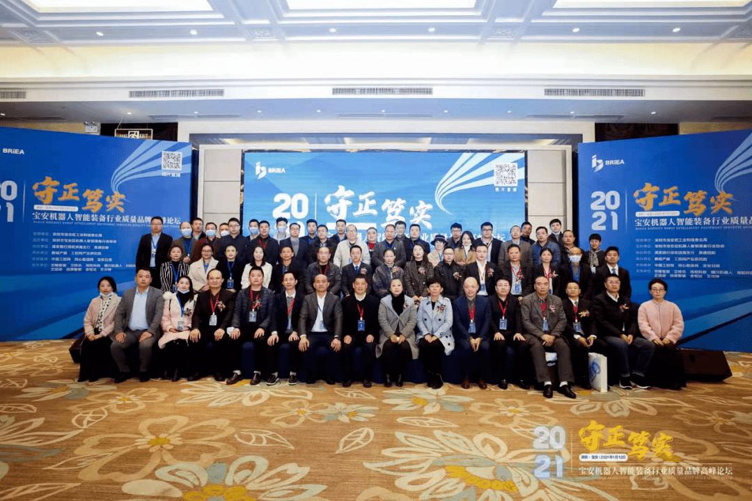2021宝安机器人智能装备行业质量品牌高峰论坛成功举办