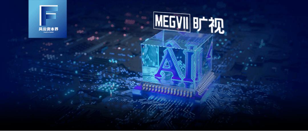 """原创             旷视科技官宣冲击科创板,AI三巨头争霸,谁是""""第一股""""?"""
