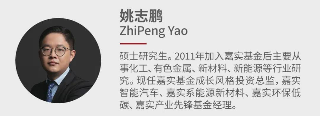 硬核实力派:嘉实基金姚志鹏解谜2021投资机遇