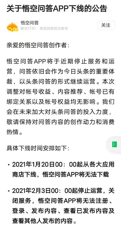 悟空问答APP将于1月20日下线,2月3日起停止运营