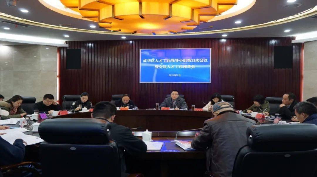 成华区召开第11次人才工作领导小组会暨全区人才工作座谈会