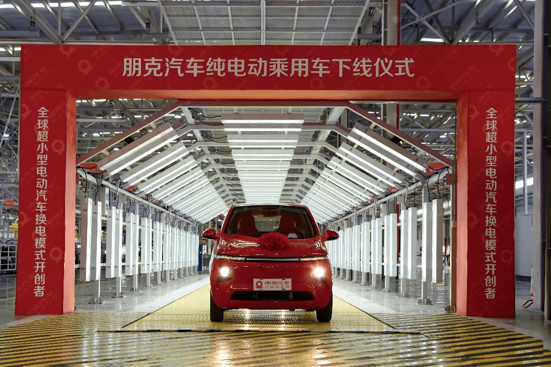 新生代汽车朋克MINI EV成功下线 焦作市孟州市四大班子领导共同出席
