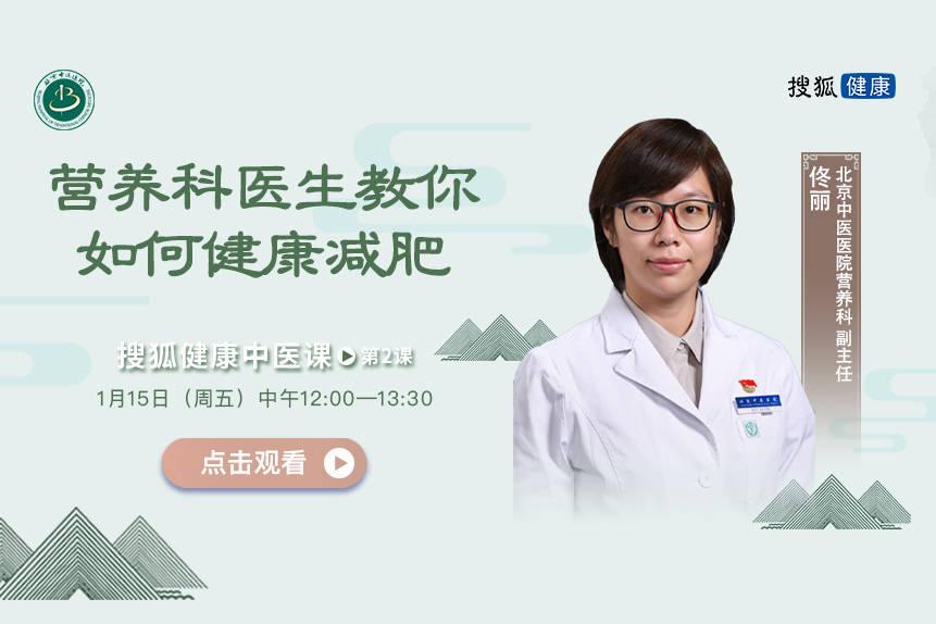 【搜狐健康中医教程|预习】营养医生教你如何健康减肥