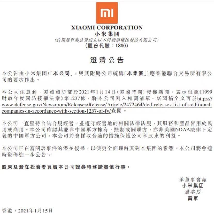 """小米回应被美方列入""""黑名单"""":并非中国军方拥有、控制或关联方"""