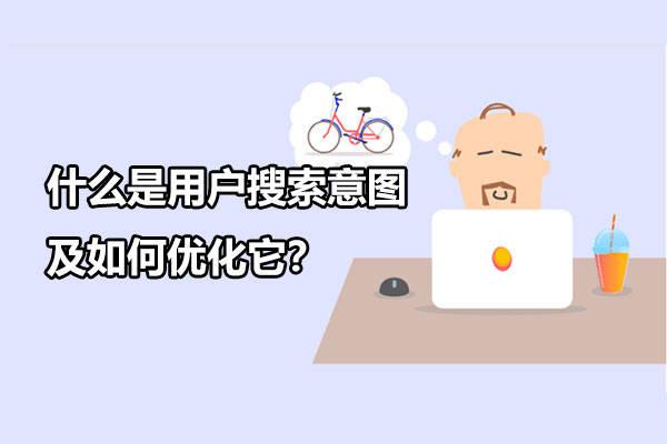 用户的搜索意图是什么,如何优化?