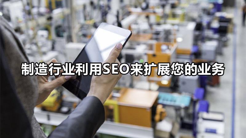 制造业用SEO拓展你的业务