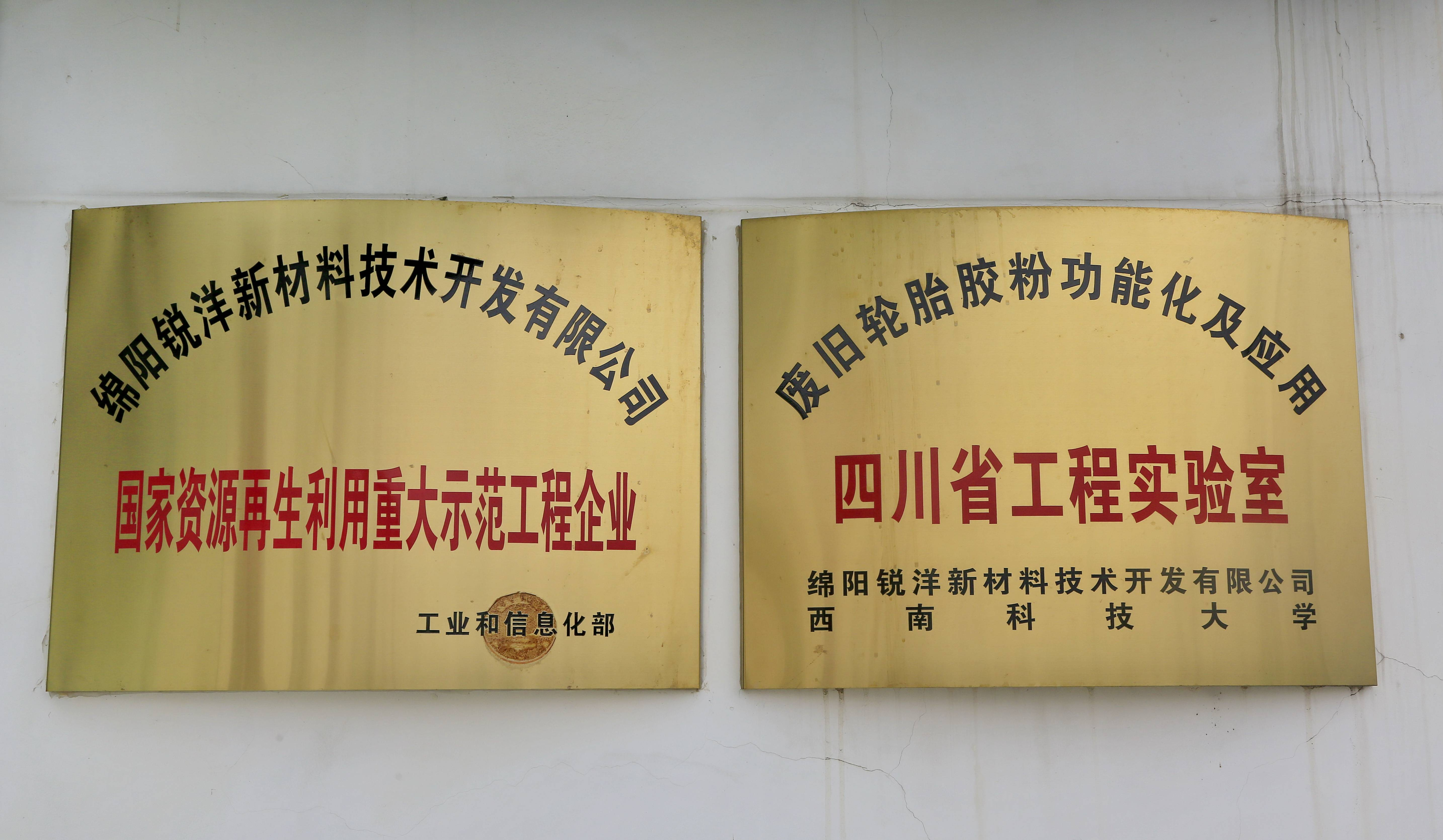 """变废为宝 让""""黑色污染""""变为""""绿色财富""""——绵阳锐洋新材料"""