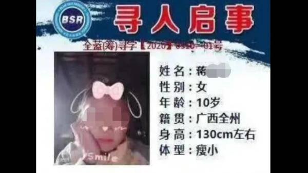 最新!广西10岁失联女孩遇害细节披露,凶手竟是