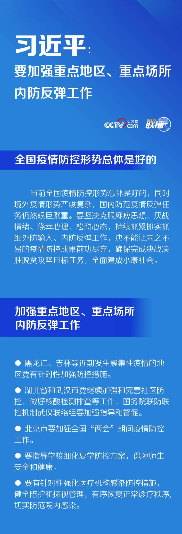 习近平:要加强重点地区、重点场所内防反弹工