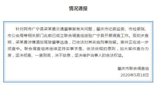 恒耀平台注册肇庆通报交警队长儿子肇事案:涉酒驾逃逸 已被刑拘