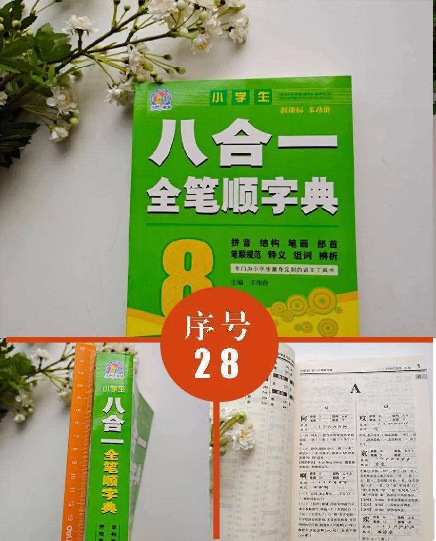 序号28:小学生必备工具书   《八合一全笔顺字典》   册数:1册   《我在为自己读书》《我能克服一切困难》《做一个充满正能量的人》   册数:3册   适合年龄:6-12岁