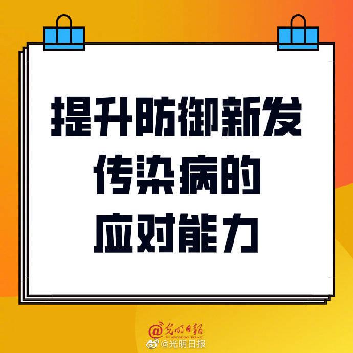 复旦大学附属上海市公共卫生临床中心教授张永振:提升防御新发传染病的应对能力