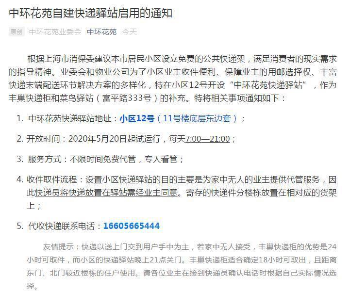 上海首個停用豐巢小區自建快遞架:免費代管,20日試運行